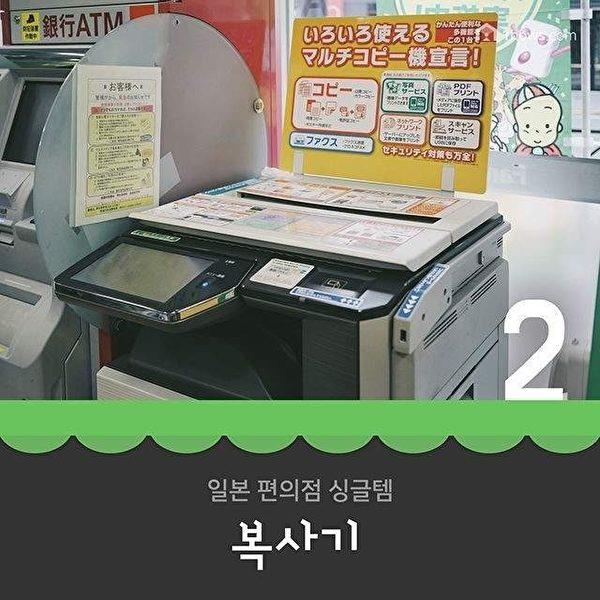 便利商店列印机确实是工作好伙伴。(1boon)