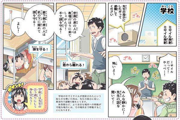 学生在学校可以躲在桌子底下避难。(北海道政府网站)
