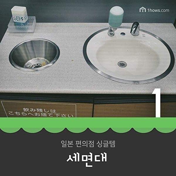 台湾民众对于便利商有洗手台并不陌生。(1boon)