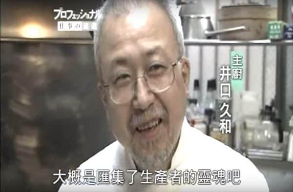 """西餐厅主厨井口久和说:""""这种苹果居然不会烂,可能是汇聚了生产者的灵魂……""""(视频截图)"""