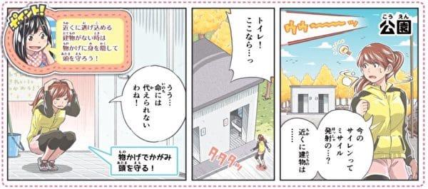 Ở ngoài trời nên ngồi xổm và giữ tay. (Trang web của chính phủ Hokkaido)