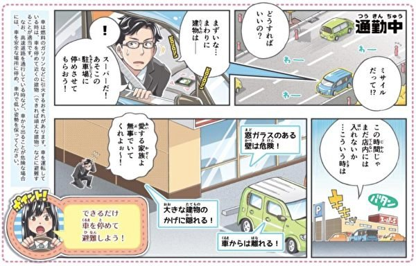 离开车子到大型建筑物旁避难。(北海道政府网站)