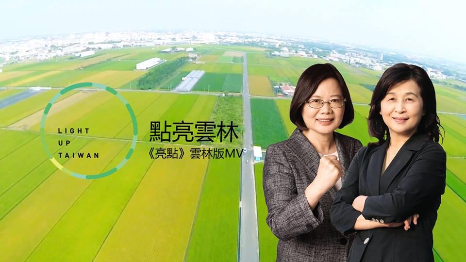 Ảnh: Bà Su đứng cùng Bà Tsai trên poster tranh cử Thắp sáng Đài Loan của Đảng Dân Tiến. Bà Tsai nay là Nữ Tổng thống đầu tiên của Đài Loan.