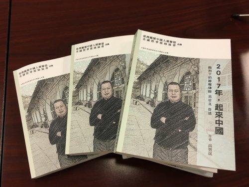 """Cuốn sách mới nhất của Cao Trí Thịnh, """"Năm 2017, Trung Quốc đứng lên"""""""
