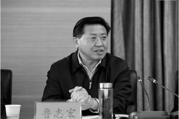 """Lỗ Chí Hoành, cựu Phó phòng Tư pháp tỉnh Hà Bắc đã bị """"song khai""""."""