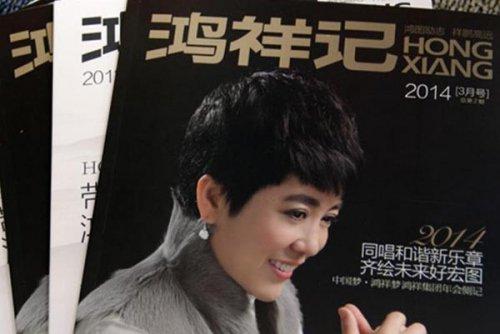 Nữ tài phiệt Mã Tiểu Hồng, người đứng đầu công ty Hồng Tường. Tài sản của công ty và Mã Hiểu Hồng cùng người thân đã bị đóng băng.