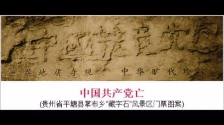 """Du khách liên tục đến xem kỳ quan tuyệt thế kỳ quan tàng tự thạch """"Trung Quốc Cộng Sản Đảng Vong"""". (Ảnh từ chương trình TV)"""