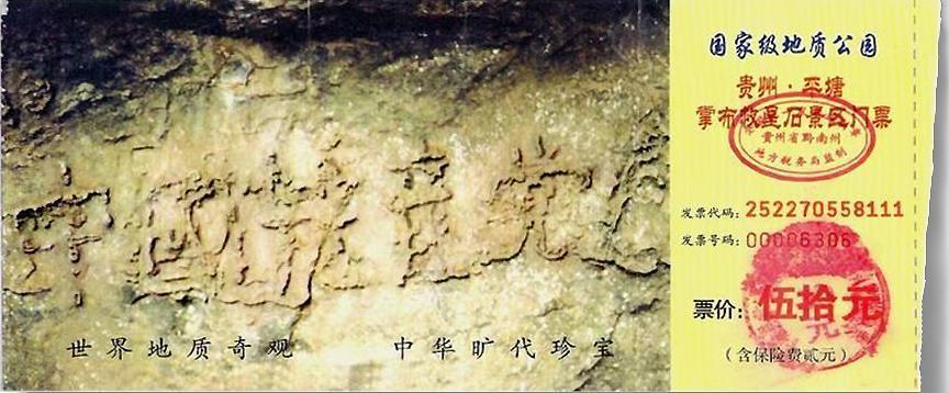 """Sáu chữ """"Trung Quốc Cộng sản Đảng vong"""" in trên vé vào cửa công viên quốc gia tại Quý Châu."""