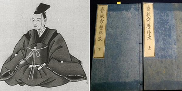 Nhà quốc học Hirata Atsutane (1776-1843) và một tác phẩm của ông. (Ảnh: FB. Nguyễn Quốc Vương)