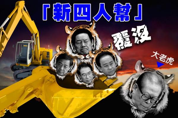 """Sau Đại hội 18, các """"hổ to"""" như Chu Vĩnh Khang, Từ Tài Hậu, Lệnh Kế Hoạch, Bạc Hy Lai đều đã bị thanh trừng."""