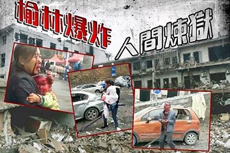 Vụ nổ Thiểm Tây, Trung Quốc (Ảnh: internet)
