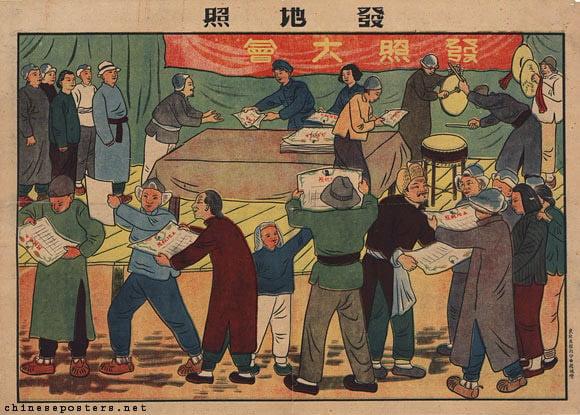 Áp phích tuyên truyền cải cách ruộng đất ở Trung Quốc.