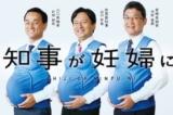 Quan chức Nhật mặc áo bầu 7kg để khuyến khích đàn ông làm việc nhà (Video)