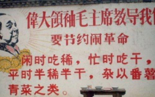 """Mao Trạch Đông hiệu triệu nhân dân """"Khi nhàn rỗi ăn loãng, khi bận rộn ăn khô"""" (Ảnh: Internet)"""