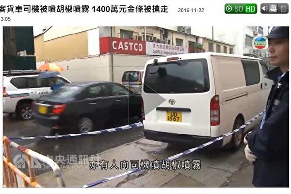 Hình: Chiếc xe chở vàng (Ảnh: chụp màn hình)