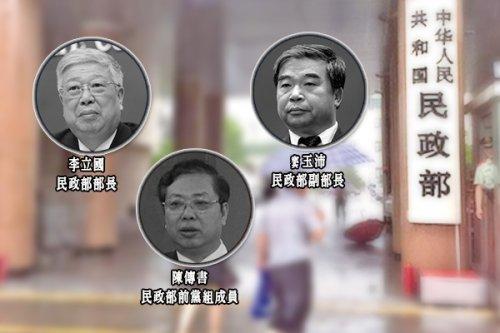 Thứ trưởng Bộ Dân chính Trung Quốc bị Ủy ban Kỷ luật Trung ương bắt điều tra (Ảnh: Internet)