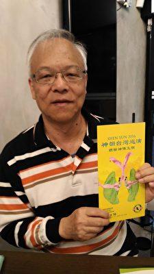 Nhà văn Ngô Nguyện Ninh, nhà tổ chức doanh nghiệp nổi tiếng Hồng Kông (Ảnh: Wu Wenqun).