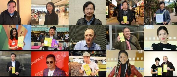 Đông đảo nghệ sĩ Hồng Kông ủng hộ chính phủ Hồng Kông mời đoàn nghệ thuật Shen Yun đến Hồng Kông biểu diễn.