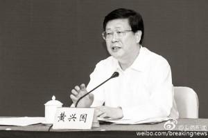 """Hoàng Hưng Quốc, cựu Thị trưởng và Bí thư tạm quyền Thiên Tân bị """"ngã ngựa"""" ngày 10/9."""