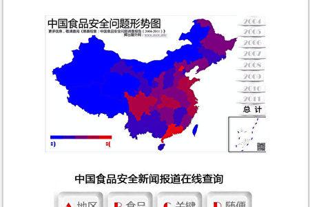 """bản đồ tình hình an toàn thực phẩm Trung Quốc"""""""