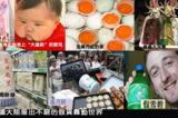 """Năm 2012, Thạc sĩ Ngô Hằng đã mở trang mạng """"Ném ra ngoài cửa sổ"""" (zccw.info) công bố kho dữ liệu thông tin về vấn đề an toàn thực phẩm Trung Quốc từ năm 2004 – 2011."""