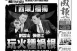 """Câu chuyện """"Hồng Kông độc lập"""" và tiền đồ khó lường của ông Lương Chấn Anh"""
