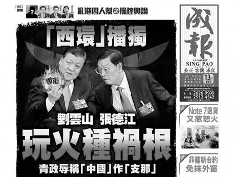 Tờ Sing Pao Hồng Kông lên án ông Trương Đức Giang và Lưu Vân Sơn làm tình hình Hồng Kông bất ổn.