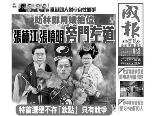 Tờ Sing Pao Hồng Kông tiếp tục lên án ông Trương Đức Giang và Trương Hiểu Minh. (Ảnh số báo cũ)