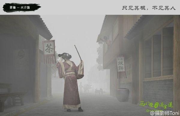 Tây Môn Khánh và Phan Kim Liên (Ảnh: Weibo Toni)