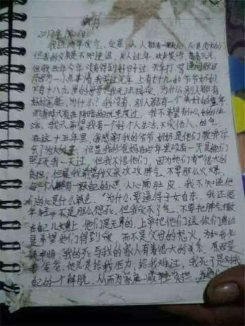 Bản chụp lá thư này nhanh chóng được truyền rộng trên mạng xã hội Trung Quốc.