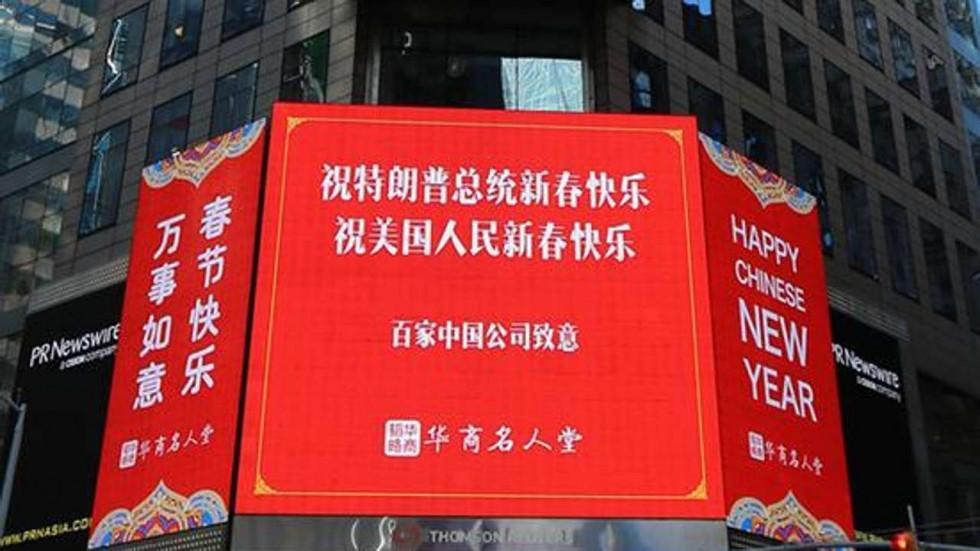 100 công ty Trung Quốc thuê quảng cáo chúc mừng năm mới tới ông Trump và nước Mỹ tại Times Square.