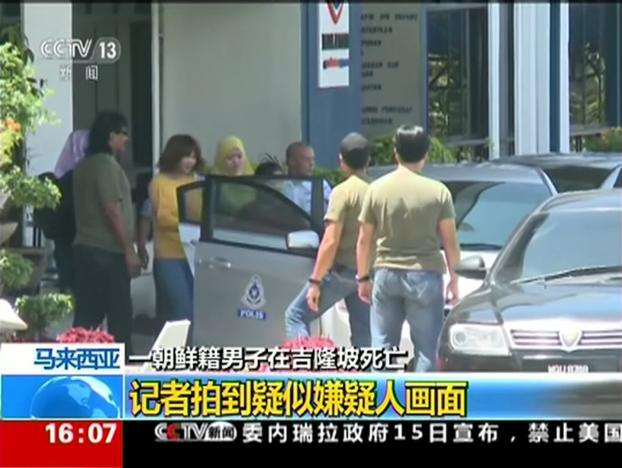 Nghi phạm thứ 2 bị bắt (phụ nữ áo vàng) mang hộ chiếu Indonesia, sinh năm 1992