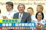 Bầu cử Hồng Kông: Người thua cuộc Tằng Tuấn Hoa mong mọi người cho bà Lâm Trịnh Nguyệt Nga cơ hội