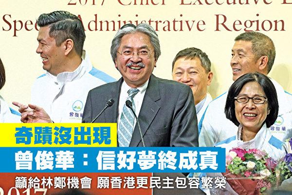 Bà Lâm Trịnh Nguyệt Nga đã đã trúng cử với 777 phiếu, trở thành nữ Trưởng đặc khu đầu tiên của Hồng Kông.
