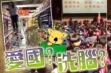 Trung Quốc: Thầy giáo chỉ đạo học trò tuyên thệ chống Lotte