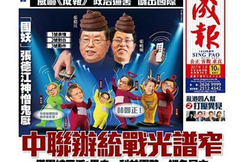 """Ảnh chụp trang bìa tờ """"Thành Báo"""" của Hồng Kông."""