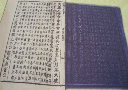 """Bản khắc gỗ và bản dập bài """"Nam quốc sơn hà"""" trong Mộc bản triều Nguyễn tại khu trưng bày ngoài trời Trung tâm Lưu trữ Quốc gia IV - Đà Lạt. Ảnh dẫn từ wikipedia.org"""