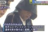 Mẫu ADN và sợi dây trong vụ sát hại cháu bé người Việt tại Nhật Bản