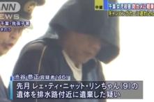 Mẫu ADN, sợi dây và con dao có vỏ bọc trong vụ sát hại cháu bé người Việt tại Nhật Bản