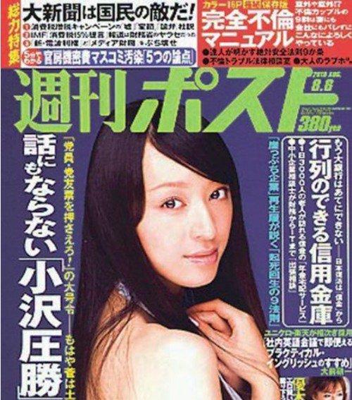 """Tạp chí""""Shukan Post"""""""