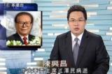 Truyền thông Hồng Kông: Ông Giang Trạch Dân bị đột quỵ, thân dưới bị tê liệt bất động