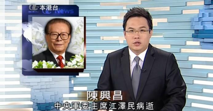 Năm 2011, ATV từng đưa tin ông Giang Trạch Dân qua đời. Đến nay, thông tin này vẫn chưa được đính chính lại. (Ảnh: Youtube)