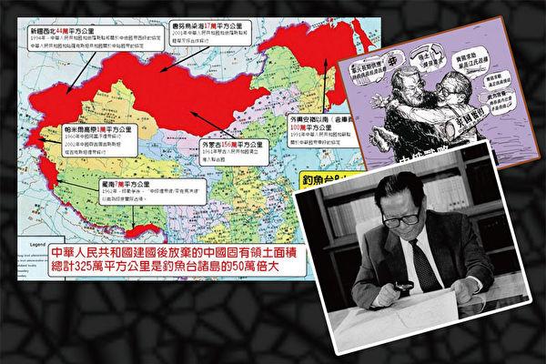 Giản đồ lãnh thổ Trung Quốc sau khi bị chính quyền ĐCSTQ bán.