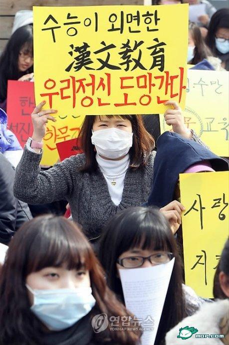 Người Hàn Quốc kháng nghị kêu gọi dùng chữ Hán trong giáo dục. (Ảnh: internet)