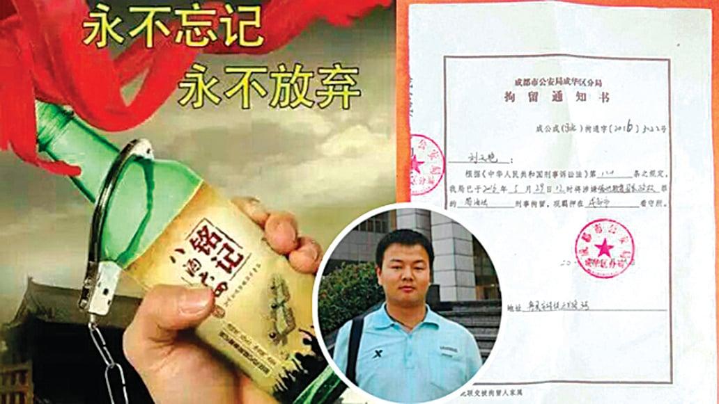 """Cảnh sát Thành Đô bắt giữ anh Phù Hải Lục và kết vào """"tội danh kích động lật đổ chính quyền quốc gia"""" vì quảng cáo nhãn rượu """"Minh Ký Bát Tửu Lục Tứ""""."""
