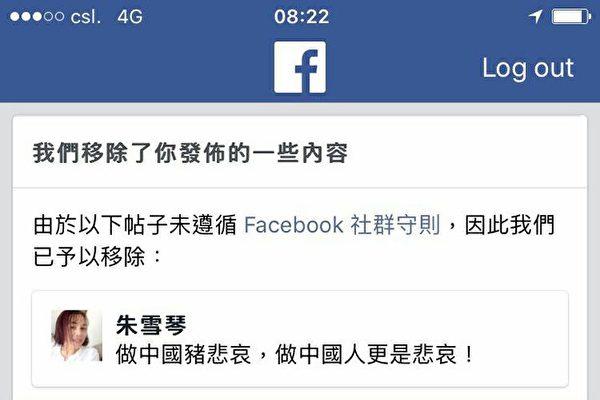 """Chu Tuyết Cầm, một người sử dụng Internet sau khi đăng tải bình luận """"làm lợn Trung Quốc đã đáng buồn, làm người Trung Quốc còn đáng buồn hơn"""" trên Facebook, đã bị phong tỏa tài khoản. (Ảnh: RFA/Hình ảnh do Chu Tuyết Cầm cung cấp)"""