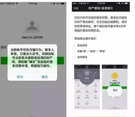 Người sử dụng Internet bị cáo buộc gian lận bị và bị khóa tài khoản. (Ảnh chụp Wechat)