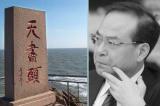 """Địa danh ở quê ông Tôn Chính Tài có """"huông"""" nguy hiểm với các quan chức cấp cao"""