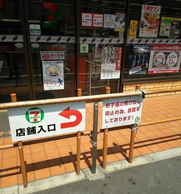 cửa hàng Nhật