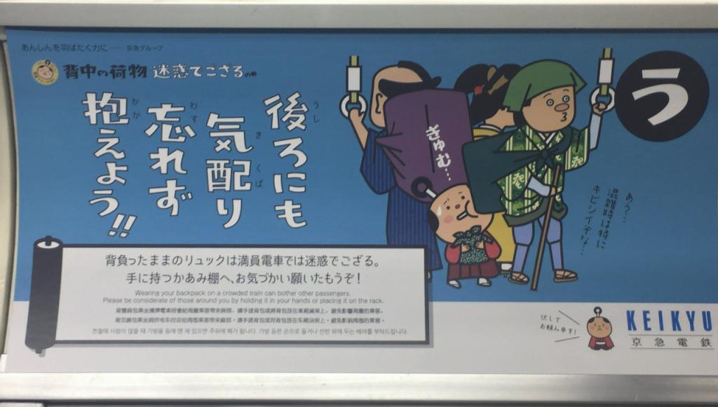 Ở Nhật Bản người ta tuyên truyền những gì?